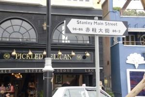 Hong Kong - Stanley Main Street